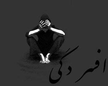 Photo of افسردگی را جدی بگیرید نشانه ها و درمان افسردگی