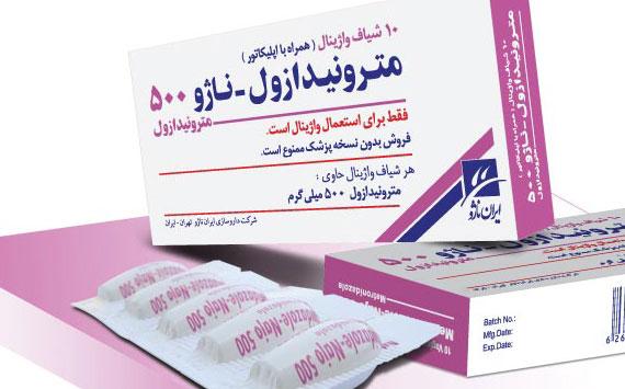 موارد مصرف و عوارض قرص مترونیدازول