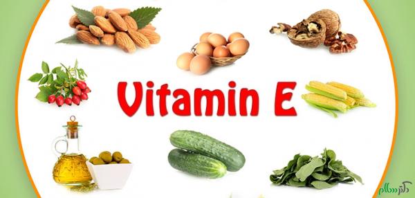 نیاز بدن به ویتامین E و ضرورتی که برای بدن دارد