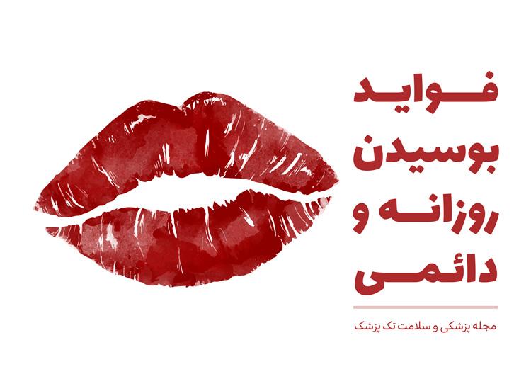 فواید بوسیدن همسر