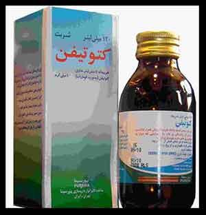 راهنمای مصرف داروی کتوتیفن