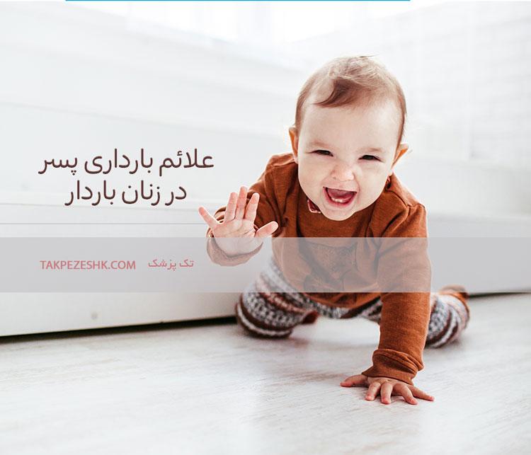 علائم بارداری پسر در زنان باردار