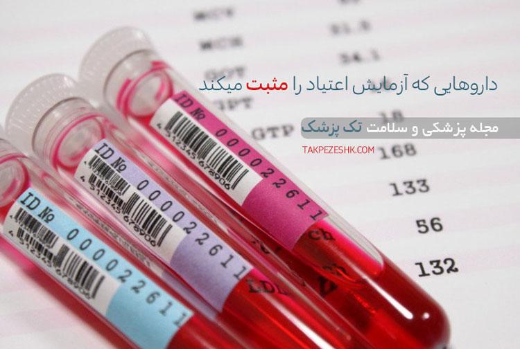 Photo of لیست داروهای مثبت کننده تست اعتیاد