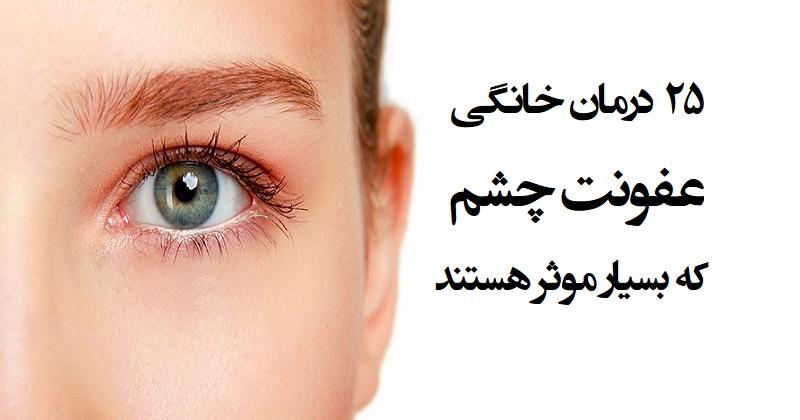 عفونت چشم