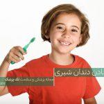 زمان افتادن دندان شیری