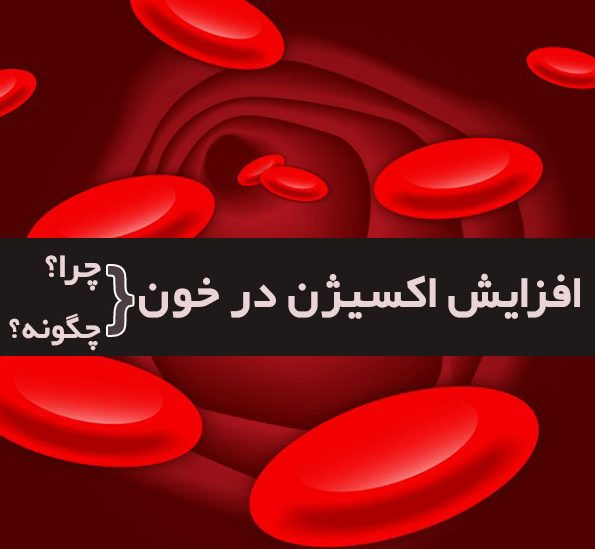 Photo of روش برای افزایش اکسیژن در خون به صورت طبیعی