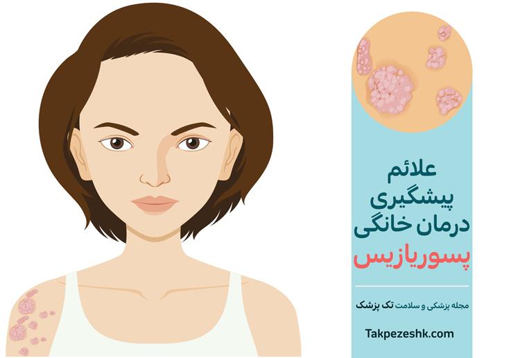 درمان پسوریازیس در طب سنتی