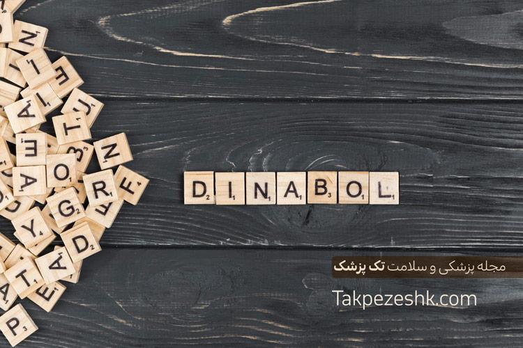 قرص دیانابول چیست؟
