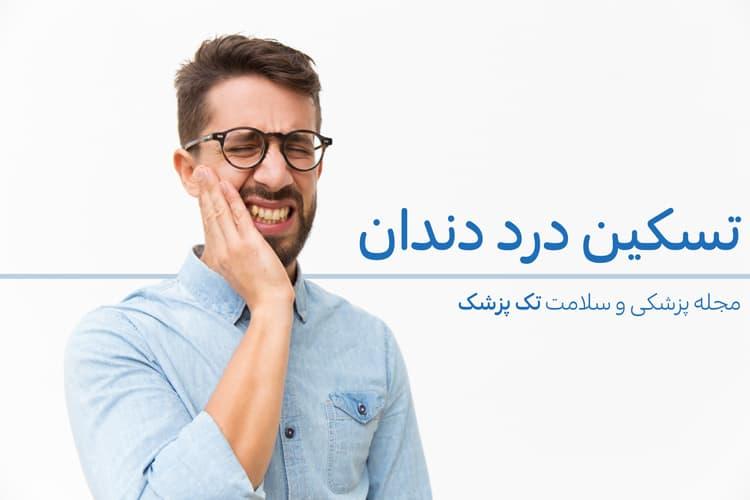 درد دندان را چگونه ارام کنیم