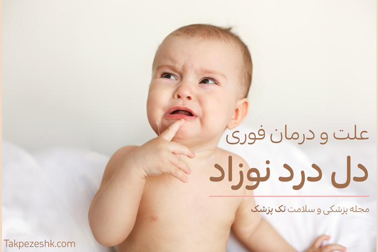 درمان سریع کولیک نوزاد