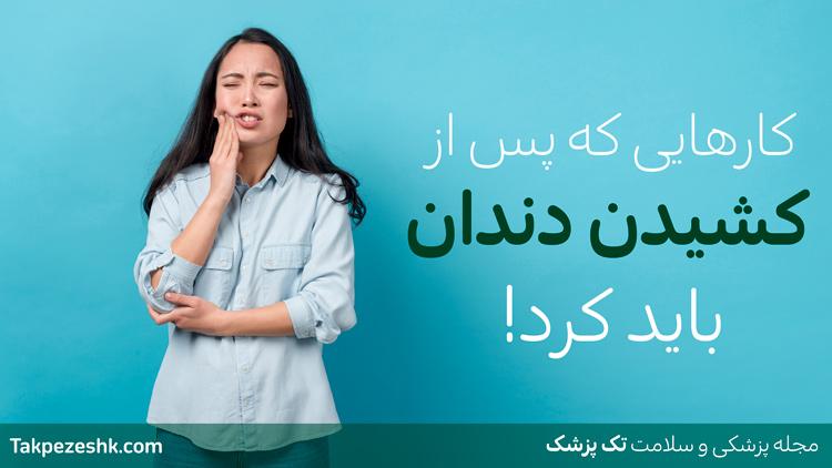 درد بعد از کشیدن دندان