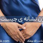علت درد واژن