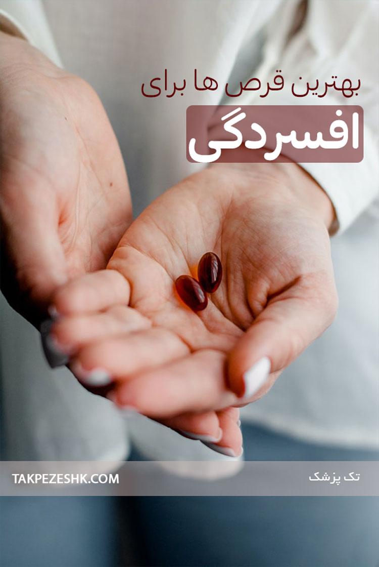 بهترین دارو برای افسردگی