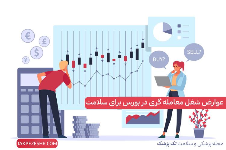 عوارض معامله گری در بورس
