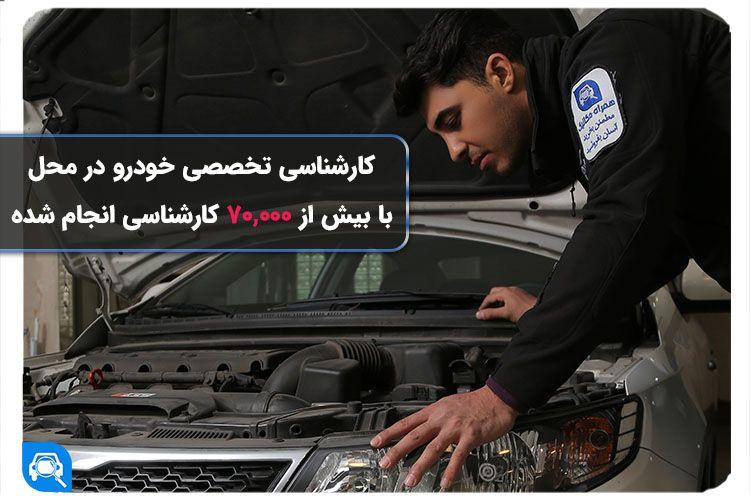 همراه مکانیک، همراهی متخصص و امین در خرید و فروش خودرو شما